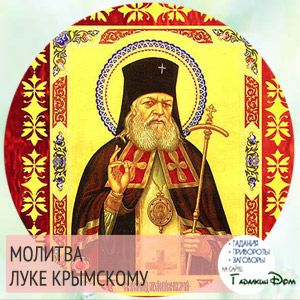 молитва луке крымскому о здравии читать