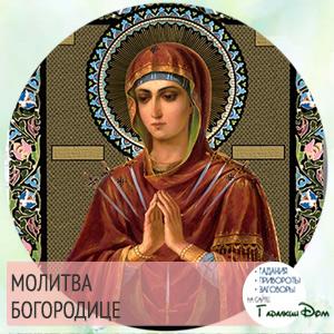 молитва о здравии богородице читать