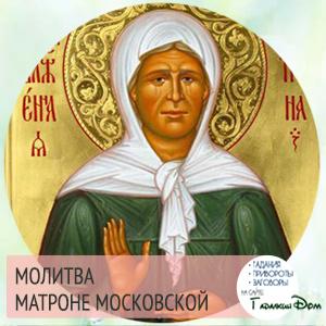 молитва о здравии ребенка матроне московской