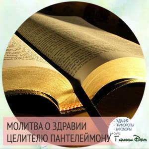 Молитвы великомученику и целителю Пантелеймону слова