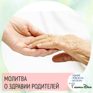 молитва о родителях живых о здравии