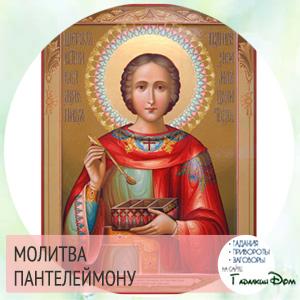 молитва пантелеймону о здравии ребенка