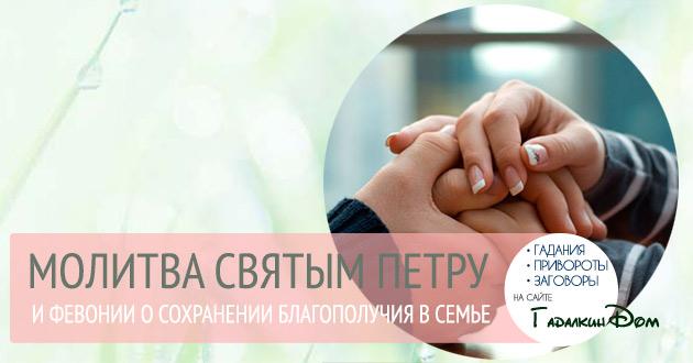 молитва петру и февронии о сохранении семьи