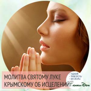 как читать Молитву Святому Луке Крымскому об исцелении и выздоровлении
