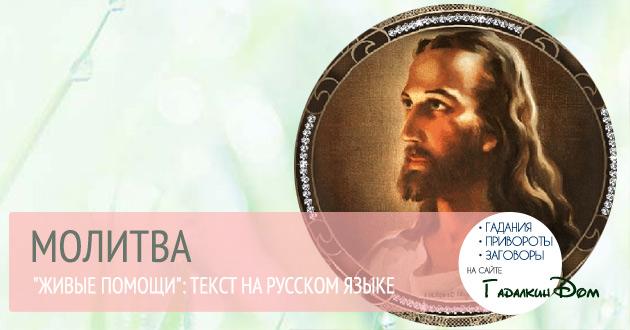 молитва живые помощи на русском языке
