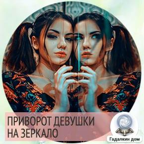 приворот девушки на зеркало