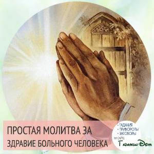 молитва за здравие больного