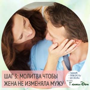 Молитва чтобы жена не изменяла мужу
