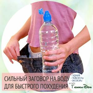 Сильный заговор на воду для быстрого похудения