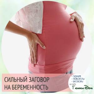 сильный заговор на беременность