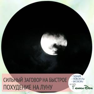 заговор на похудение перед сном читать на убывающую луну