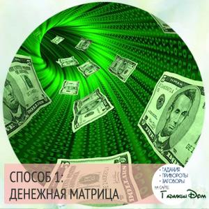 магия денег денежная матрица