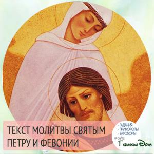 Текст молитвы святым Петру и Февонии читать