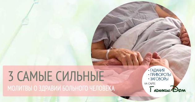 молитва за здравии больного человека самая сильная
