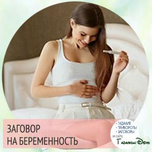 заговор на беременность читать
