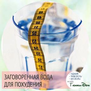 заговор на похудение перед сном читать на воду и пить