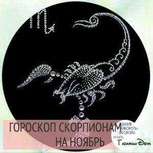 Гороскоп на ноябрь 2016 года Скорпион Мужчина