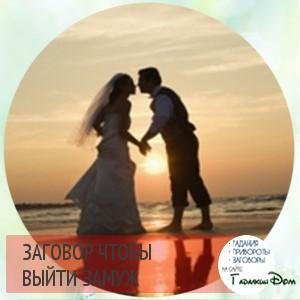 как быстро выйти замуж заговоры и молитвы