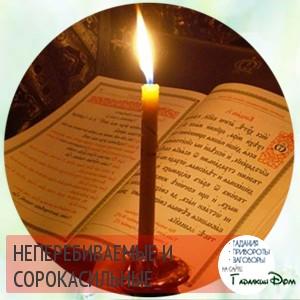 молитва задержания от старца пансофия афонского