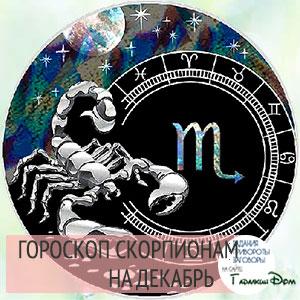 Гороскоп на декабрь 2016 года Скорпион Мужчина