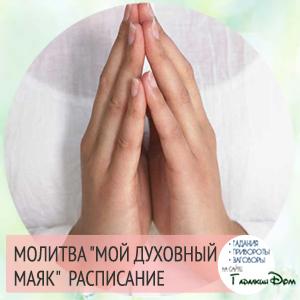 Мой духовный маяк молитва по соглашению слова