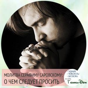 как молится серафиму саровскому