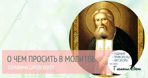 серафим саровский молитва о чем просят