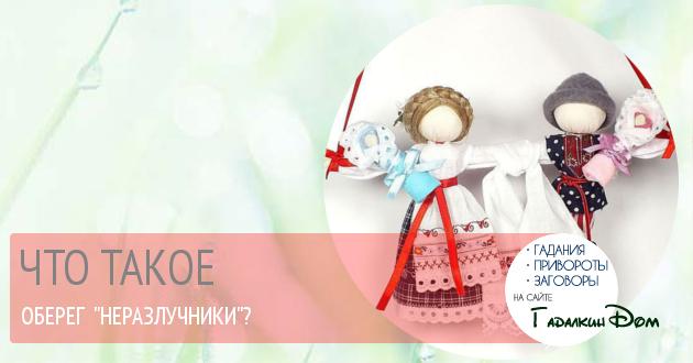 обережная кукла неразлучники
