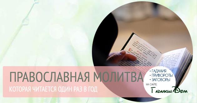 молитва в день рождения которая читается раз в год православная