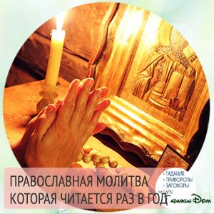 православная молитва в день рождения которая читается раз в год как правильно прочесть