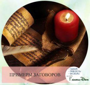 как правильно читать привороты на любовь со свечами