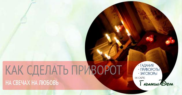 как сделать приворот на любовь на свечах