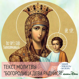 как читать молитву богородица дева радуйся