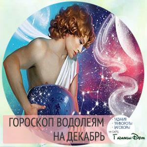 Гороскоп на декабрь 2016 года Водолей Женщина
