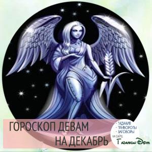 Гороскоп на декабрь 2016 года Дева Женщина