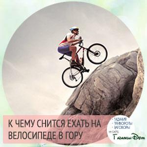 к чему снится ехать на велосипеде с парнем