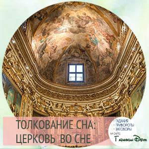 к чему снится церковь внутри и иконы