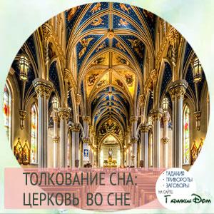 к чему снится церковь и храм