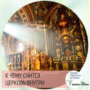 сон про церковь внутри