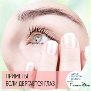 Народная примета про дергающийся глаз