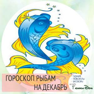 Гороскоп на декабрь 2016 года Рыба Женщина