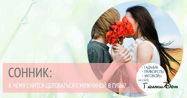 к чему снится целоваться с мужчиной в губы