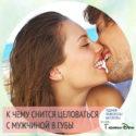 к чему снится целоваться с мужчиной который нравится в губы
