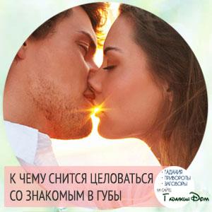к чему снится целоваться с со знакомым в губы с бывшим