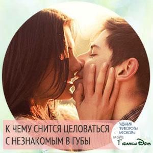 сонник про поцелуй во сне