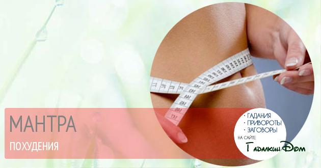 мантра похудения очень мощная