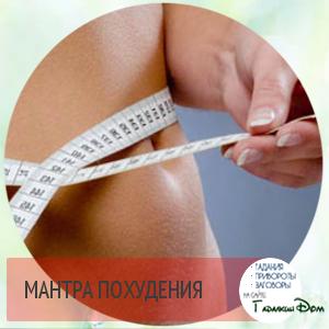 мантра похудения текст