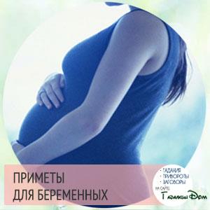 Приметы для беременных - чего нельзя?