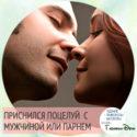 значение сна про поцелуй с мужчиной