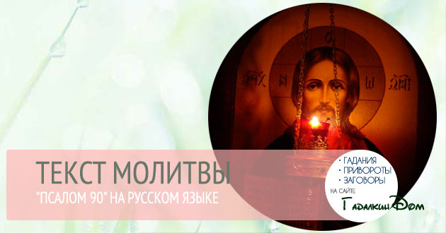 псалом 90 текст молитвы на русском языке с ударениями
